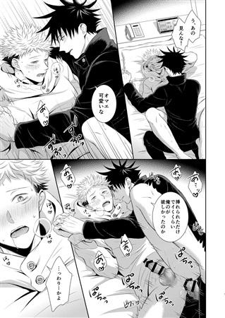 Bl 漫画 呪術 廻 戦