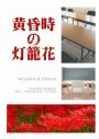 【同人誌】【専売】【小説】黄昏時の灯籠花の画像