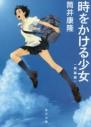 【小説】時をかける少女 〈新装版〉の画像