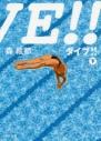 【小説】DIVE!!(下)の画像