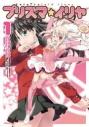 【コミック】Fate/kaleid liner プリズマ☆イリヤ(1)の画像