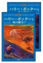 【小説】ハリー・ポッターと死の秘宝(上・下)の画像