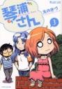 【コミック】琴浦さん(3)の画像