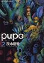 【コミック】pupa(2)の画像