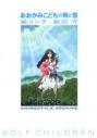 【その他(書籍)】おおかみこどもの雨と雪 絵コンテ 細田守の画像