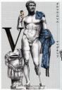 【コミック】テルマエ・ロマエ V 通常版の画像