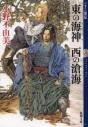 【小説】東の海神 西の滄海 十二国記の画像