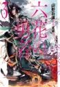【小説】六花の勇者(3)の画像