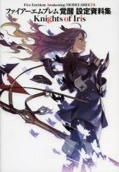 【設定原画集】ファイアーエムブレム 覚醒 設定資料集 Knights of Iris