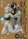【コミック】奇異太郎少年の妖怪絵日記 四の画像