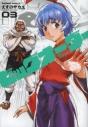 【コミック】ビッグオーダー(3)の画像