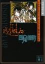 【小説】xxxHOLiC-ホリック- アナザーホリック ランドルト環 エアロゾルの画像