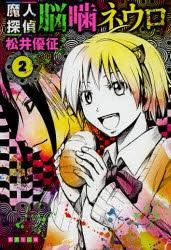 【コミック】魔人探偵脳噛ネウロ(2) 文庫版