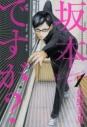 【コミック】坂本ですが?(1)の画像