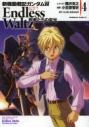 【コミック】新機動戦記ガンダムW Endless Waltz 敗者たちの栄光(4)の画像