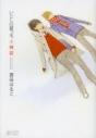 【コミック】いとしの猫っ毛 小樽篇の画像
