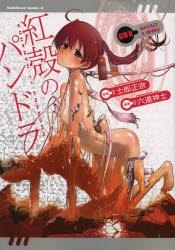 【コミック】紅殻のパンドラ(1)