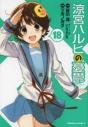 【コミック】涼宮ハルヒの憂鬱(18)の画像