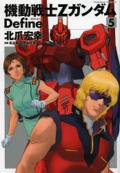 【コミック】機動戦士Zガンダム Define(5)