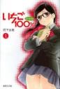 【コミック】いちご100%(1) 文庫コミック版の画像