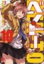 【小説】ベン・トー(10) 恋する乙女が作るバレンタインデースペシャル弁当350円の画像