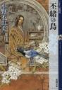 【小説】丕緒の鳥 十二国記の画像