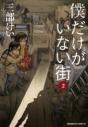 【コミック】僕だけがいない街(2)の画像