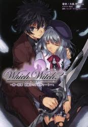 【小説】Which Witch? -フィッチ ウィッチ-