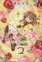 【コミック】神風怪盗ジャンヌ(2) 文庫版の画像