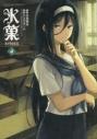 【コミック】氷菓(4)の画像