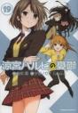 【コミック】涼宮ハルヒの憂鬱(19)の画像