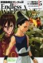 【コミック】新機動戦記ガンダムW Endless Waltz 敗者たちの栄光(5)の画像