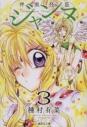 【コミック】神風怪盗ジャンヌ(3) 文庫版の画像