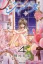 【コミック】神風怪盗ジャンヌ(4) 文庫版の画像