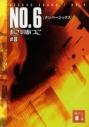 【小説】NO.6〔ナンバーシックス〕(8)の画像