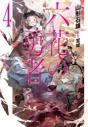 【小説】六花の勇者(4)の画像