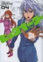 【コミック】ビッグオーダー(4)の画像