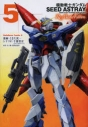 【コミック】機動戦士ガンダムSEED ASTRAY Re:Master Edition(5)の画像