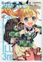 【コミック】Fate/kaleid liner プリズマ☆イリヤ ドライ!!(3)の画像