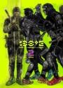 【コミック】138°E(2)の画像