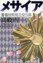 【小説】メサイア 警備局特別公安五係の画像
