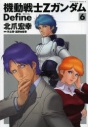 【コミック】機動戦士Zガンダム Define(6)の画像