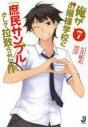 【小説】俺がお嬢様学校に「庶民サンプル」として拉致られた件(7) 通常版の画像