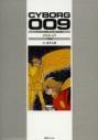 【その他(書籍)】サイボーグ009 [カラー完全版] 1968-69 天使編の画像