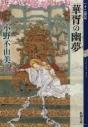 【小説】華胥の幽夢 十二国記の画像