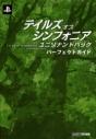【その他(書籍)】テイルズ オブ シンフォニア ユニゾナントパック パーフェクトガイドの画像