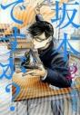 【コミック】坂本ですが?(2)の画像