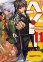 【小説】ベン・トー(11) サバの味噌煮弁当【極み】290円の画像