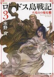 【小説】新装版 ロードス島戦記(3) 火竜山の魔竜(上)