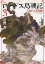 【小説】新装版 ロードス島戦記(3) 火竜山の魔竜(上)の画像